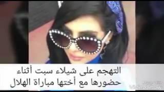 فضيحة مريم حسين حارسها الشخصي يصور شيلاء سبت بوضع 18+