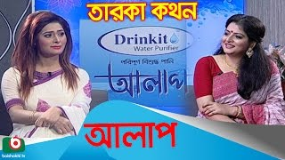 Celebrity Show | Alap | Debolina Sur with Pariha