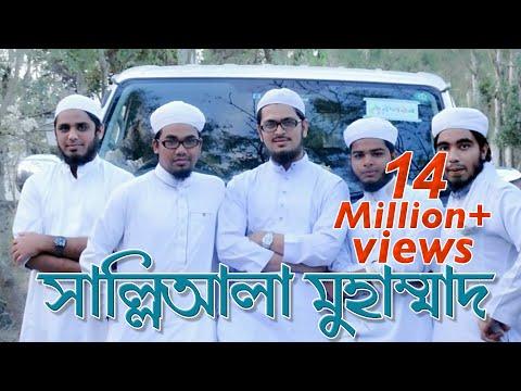 Xxx Mp4 Bangla New Islamic Song With English Subtitle SalliAla Muhammad Kalarab Shilpigosthi 3gp Sex