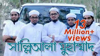 Bangla New Islamic Song With English Subtitle | SalliAla Muhammad | Kalarab Shilpigosthi