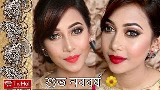 Pohela Boishakh 2016 Makeup Tutorial l Noboborsho 1423 l One Brand Makeup Tutorial l MUA cosmetics