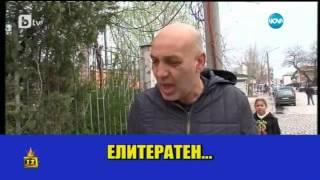 Любимите фрази на бълграските роми (СМЯХ) Господари На Ефира