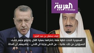 السعودية وتركيا تقولان الكلام ذاته حول خاشقجي