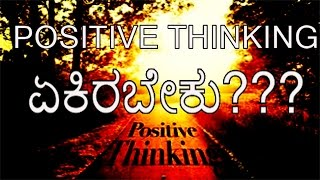 positive thinking а≤Па≤Ха≤ња≤∞а≤ђа≥За≤Ха≥Б??? | Kannada