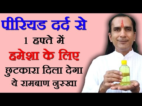Natural Remedies For Menstrual Cramps In Hindi By Sachin Goyal