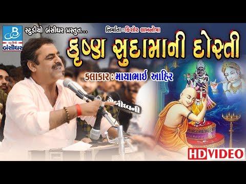 Xxx Mp4 Mayabhai Ahir 2018 Krishna Sudama Ni Dosti Dayro Of Mayabhai 3gp Sex