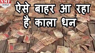 अब Ganga में बहते हुए मिले Note, Black Money रखने वालों के आए बुरे दिन