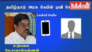 ADMK Candidate Udumalai Radhakrishnan Controversial Phone speech !