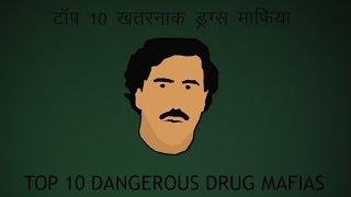 Top 10 Drugs Mafia टॉप 10 ड्रग्स माफिया