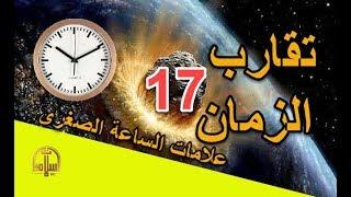 هل تعلم | علامات الساعة الصغرى - تقارب الزمان - ح 17 - اسلاميات hd