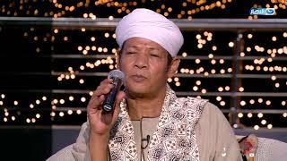 انتظرونا ونجم الإنشاد الديني الشيخ زين محمود في ضيافة معتز الدمرداش يوم وقفة عيد الأضحي