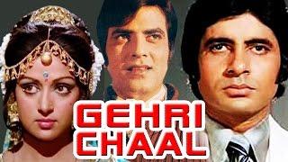Gehri Chaal (1973) Full Hindi Movie | Amitabh Bachchan, Jeetendra, Hema Malini, Bindu, Prem Chopra