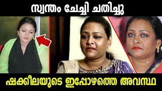 1000 രൂപ പോലും സമ്ബാദ്യമില്ല: നടി ഷക്കീലയുെട ഇപ്പോഴത്തെ അവസ്ഥ | Mallu actress Shakeela | Film News |