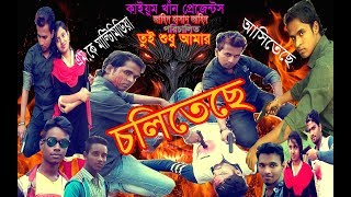 Tui Shudhu Amar  Bangla Full HD Movie  | Bangla Full Short Film 2018 | tui shudhu amar bangla movie