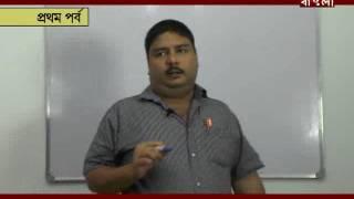 Madhyamik Exam 2017 Biology Part 01 RCBS BSNGLA