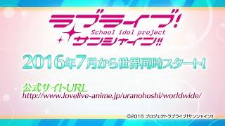 """""""Love Live! Sunshine!!"""" Trailer for TV Anime Program (Official)"""