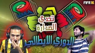 فيفا١٦ تحدي الصدارة!! الدوري الايطالي مع أحمد شو!!