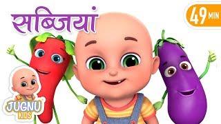 Karo Sabziyon Se Dosti -  सब्जियों से दोस्ती - Hindi rhymes for children by Jugnu Kids