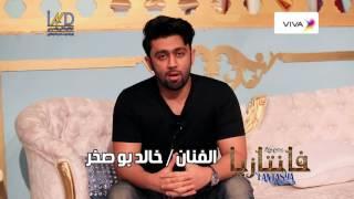 كلمة الفنان خالد بو صخر لجمهور مسرحية فانتازيا في عيد الفطر