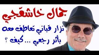 د.أسامة فوزي # 1126 - جمال خاشقجي .. نزار قباني تعاطف معه بأثر رجعي ...كيف ؟