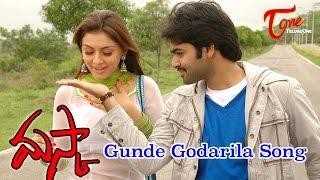 Gunde Godarila Song from Maska Telugu Movie | Ram,Hansika Motwani,Sheela