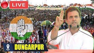 Rahul Gandhi Live : Rahul Gandhi Addresses Public Meeting in Dungarpur, Rajasthan | ElectionCampaign