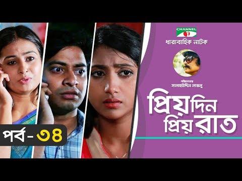 Xxx Mp4 Priyo Din Priyo Raat Ep 34 Drama Serial Niloy Mitil Sumi Salauddin Lavlu Channel I TV 3gp Sex