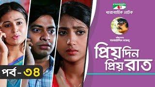 Priyo Din Priyo Raat | Ep 34 | Drama Serial | Niloy | Mitil | Sumi | Salauddin Lavlu | Channel i TV