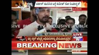 Tumkur: Kichcha Sudeep Silently Walks Off When Asked About Darshan's Comment