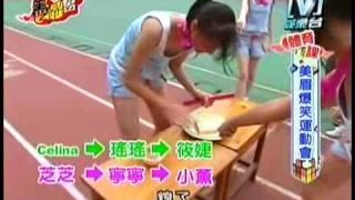 [我愛黑澀會][精華]第二届美眉爆笑運動會(二)