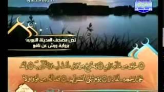 الجزء الثلاثون (30) من القرآن الكريم بصوت الشيخ العيون الكوشي - برواية ورش عن نافع