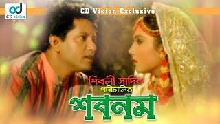 Shabnam (2016) | Full HD Bangla Movie | Mafuj Ahmed | Sanjana | Uttam mohanty | Nasir | CD Vision