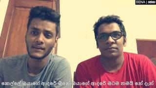 Ed Sheeran - Shape Of You Sinhala Parody Cover #readingsongs