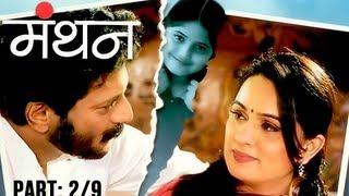 Manthan - Part: 2/9 - Classic Marathi Movie - Milind Gunaji, Padmini Kolhapure