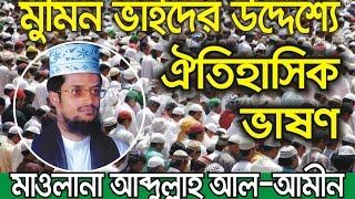 Bangla waz-part-2 মুমিনদের উদ্দেশ্যে মাও. আব্দুল্লাহ আল-আমীনের সাহেবের ঐতিহাসিক ভাষণ