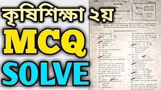 HSC Agriculture 2nd Paper MCQ Solve 2018 | 100% Right Answer | All Education Board | BlacK TecH Pro