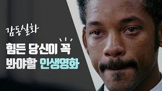 """[감동 실화] 죽기 전 꼭 봐야할 영화 """"행복을 찾아서"""""""