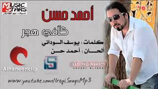 احمد حسن كافي هجر_low.mp4