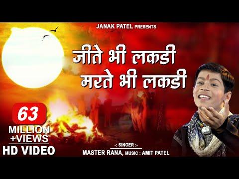 Xxx Mp4 जीते भी लकड़ी मरते भी लकड़ी VIDEO Jite Bhi Lakdi Marte Bhi Lakdi Master Rana Bhajan Soormandir 3gp Sex