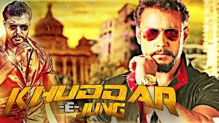 Khuddaar-E-Jung (2016) Full Hindi Dubbed Movie | Darshan | Dubbed Hindi Movies 2016 Full Movie