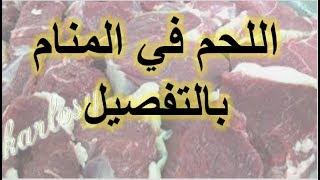 تفسير حلم اللحم النيء و اللحم المشوي و اللحم المطبوخ في المنام بالتفصيل | رؤية اللحمة او اللحوم
