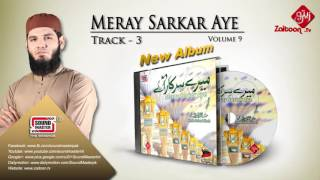 Mere Sarkar Aye | New Album 2017 | Meray Sarkar Aye | Hafiz Fahad Shah