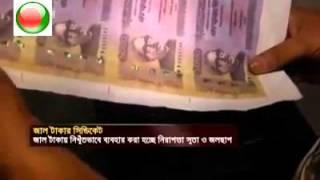 দেখুন কিভাবে জাল টাকা তৈরি করে - How To Make Jal Taka In Bangladesh