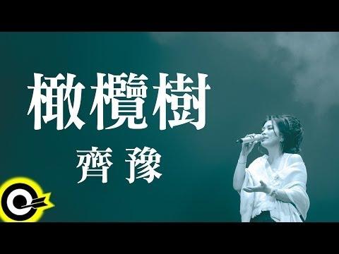 � �豫 Chyi Yu【橄欖樹】Official Lyric Video