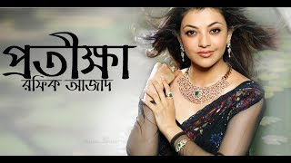 বাংলা কবিতা - প্রতীক্ষা--কবি রফিক আজাদ