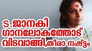 s ജാനകി ഗാനലോകത്തോട് വിടവാങ്ങി,തീരാ നഷ്ടം | S Janaki stopped singing