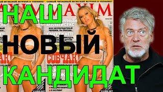 Порно актрису в президенты! Артемий Троицкий
