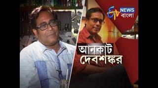 UNCUT DEBSHANKAR | ETV News Bangla