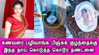 கணவரை பழிவாங்க இந்த பெண் செய்த கொடுமையை கொஞ்சம் பாருங்க | Tamil Cinema News | Kollywood News