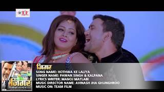 Hothwa Ke Laliya - ओठवा के ललिया - Pawan Singh, Kalpana - Dinesh Lal Yadav Nirahua -Jigar Movie Song